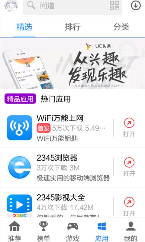安卓应用市场-应用截图