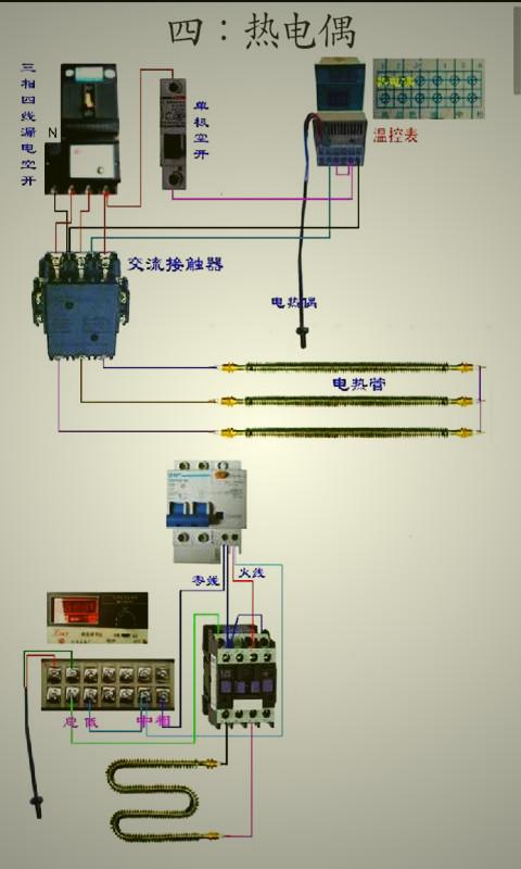 【免費模擬App】电工接线电路大全-APP點子