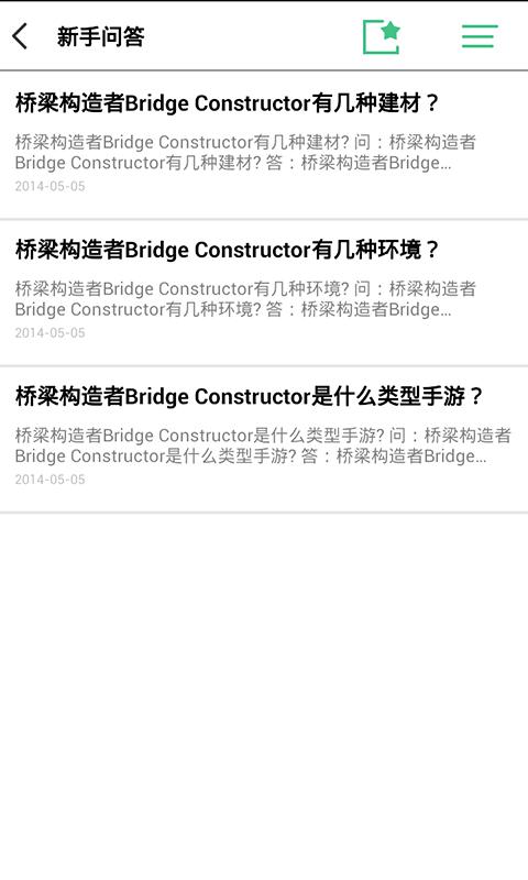 桥梁构造者攻略百宝箱