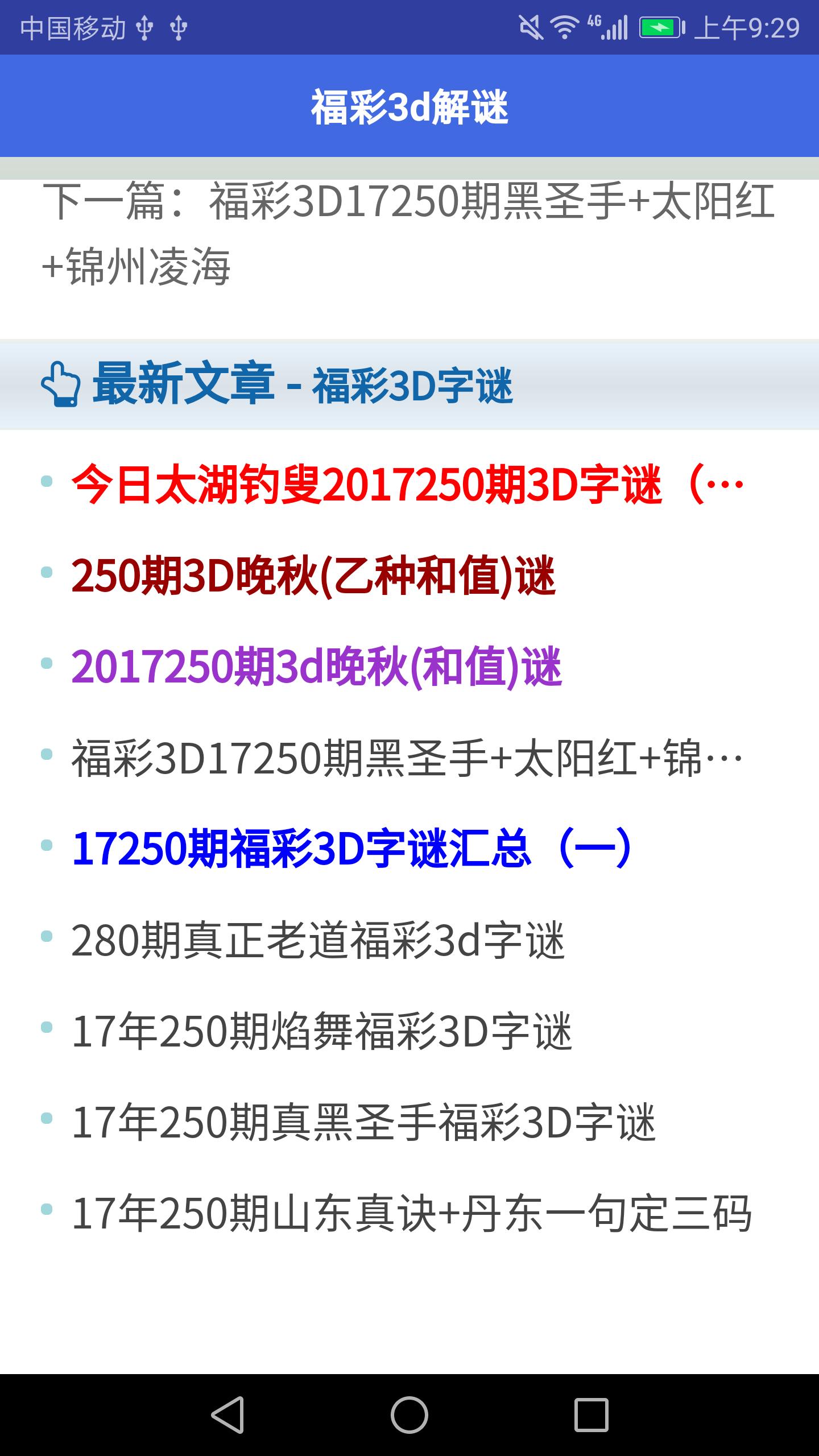 福彩3d解谜-应用截图