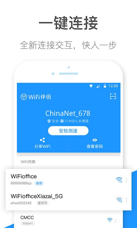 WiFi伴侣-应用截图