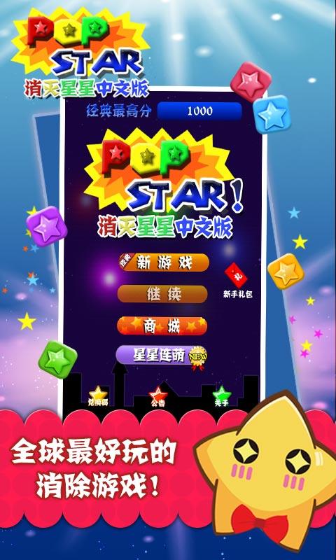 【免費休閒App】PopStar!消灭星星(中文版)-APP點子