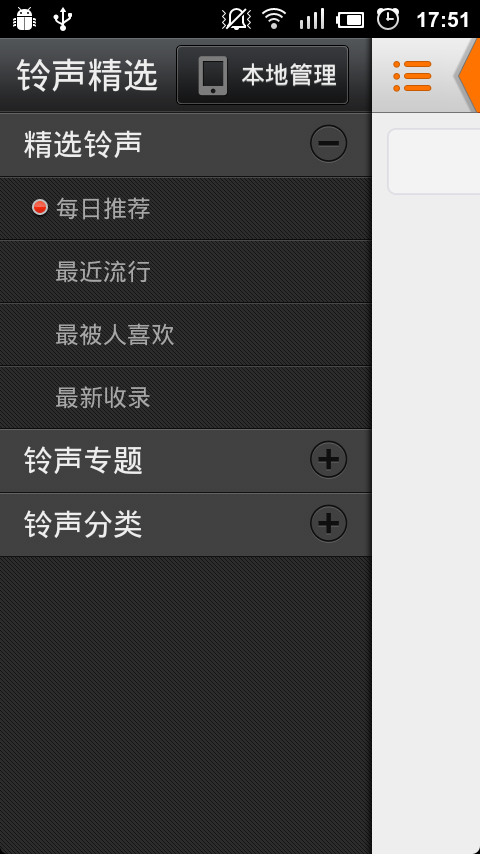【免費媒體與影片App】铃声精选-APP點子