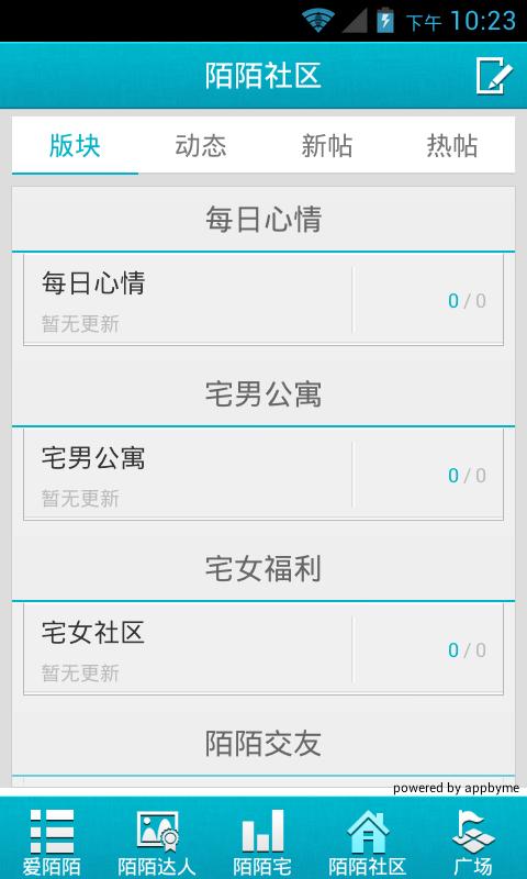 【免費社交App】爱陌陌-APP點子