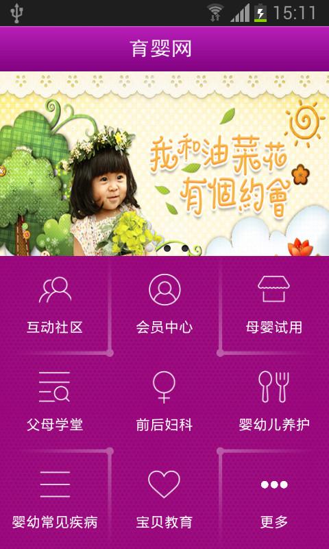 玩免費生活APP|下載育婴网 app不用錢|硬是要APP