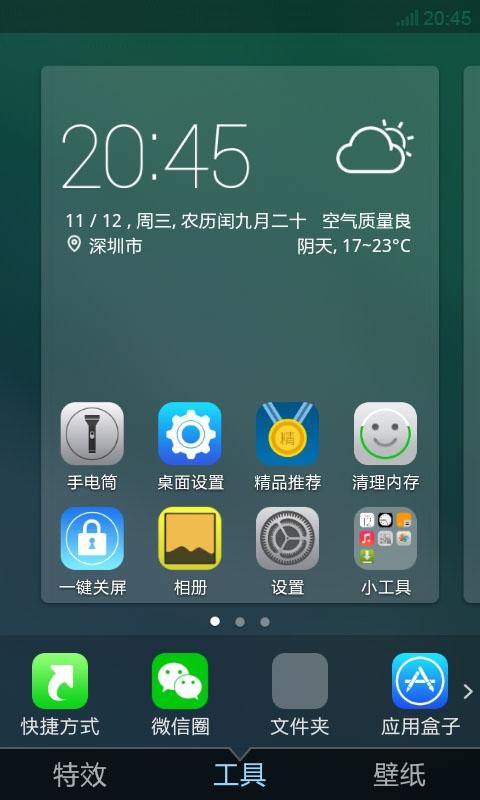 苹果风格主题壁纸-应用截图