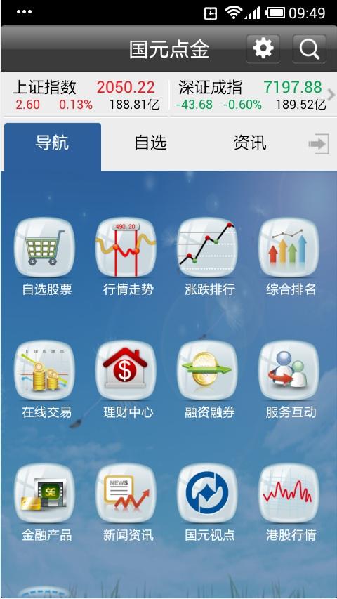 玩免費財經APP|下載国元点金 app不用錢|硬是要APP