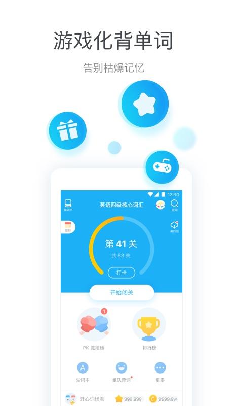 沪江开心词场-应用截图