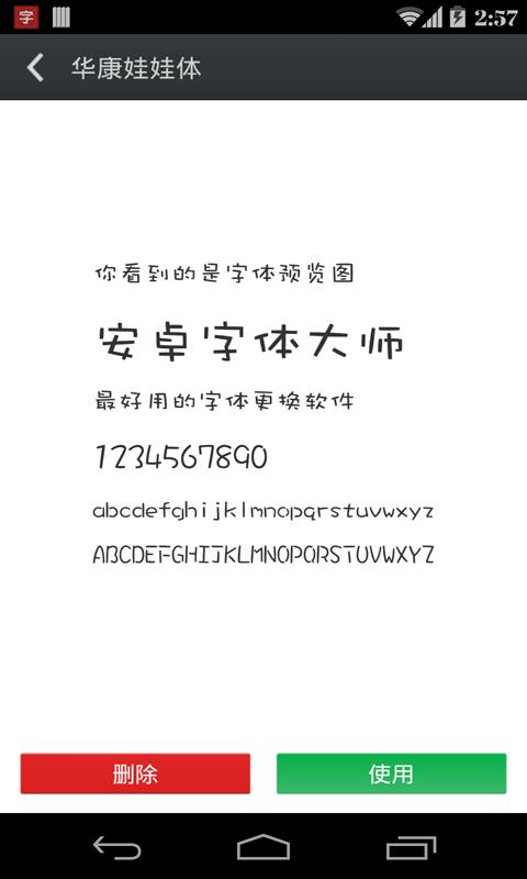 安卓字体大师-应用截图
