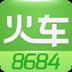 8684火车 旅遊 App LOGO-硬是要APP