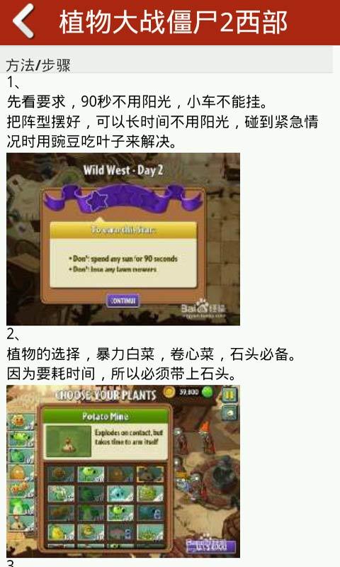 【免費模擬App】植物大战僵尸2 攻略-APP點子