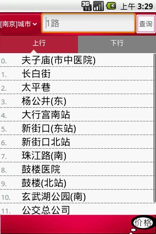 廣州交通資訊查詢-廣州地圖 廣州公交 廣州汽車站 廣州火車時刻表--本地寶廣州交通頻道