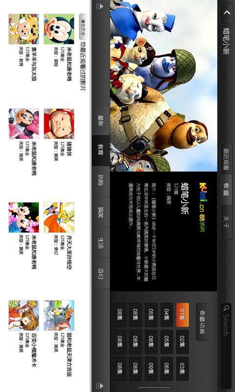 【免費媒體與影片App】酷米动画-APP點子