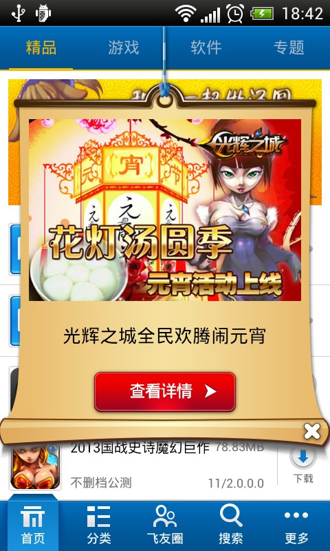 【免費工具App】飞流下载-APP點子