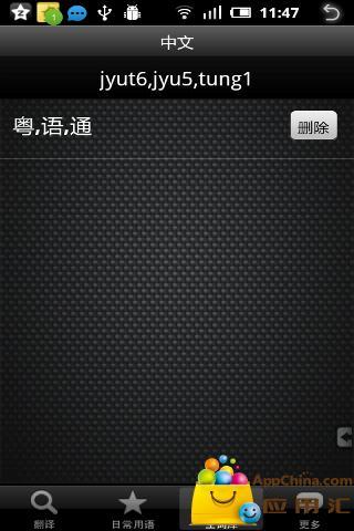 【免費媒體與影片App】粤语通-APP點子