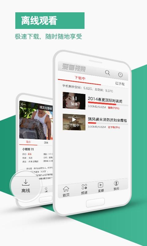 免費媒體與影片App|爱看视频|阿達玩APP