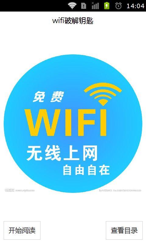 wifi破解钥匙|玩工具App免費|玩APPs
