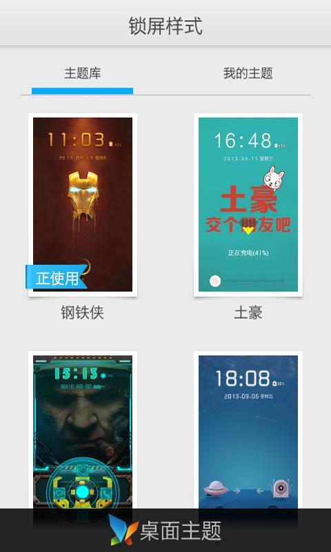 【免費個人化App】钢铁侠-APP點子