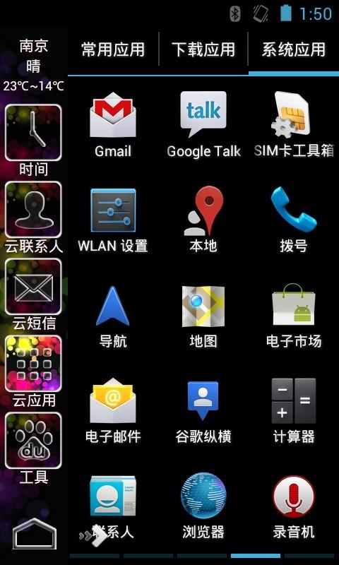 2013安卓主题风格 個人化 App-癮科技App