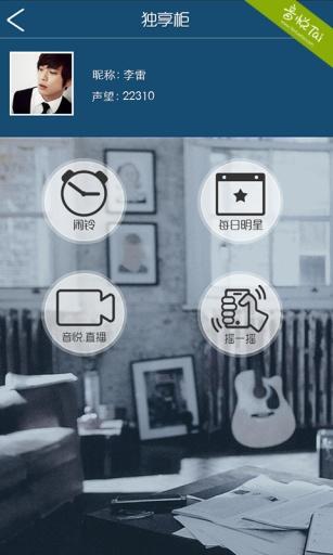 口袋·C.N.Blue 媒體與影片 App-愛順發玩APP