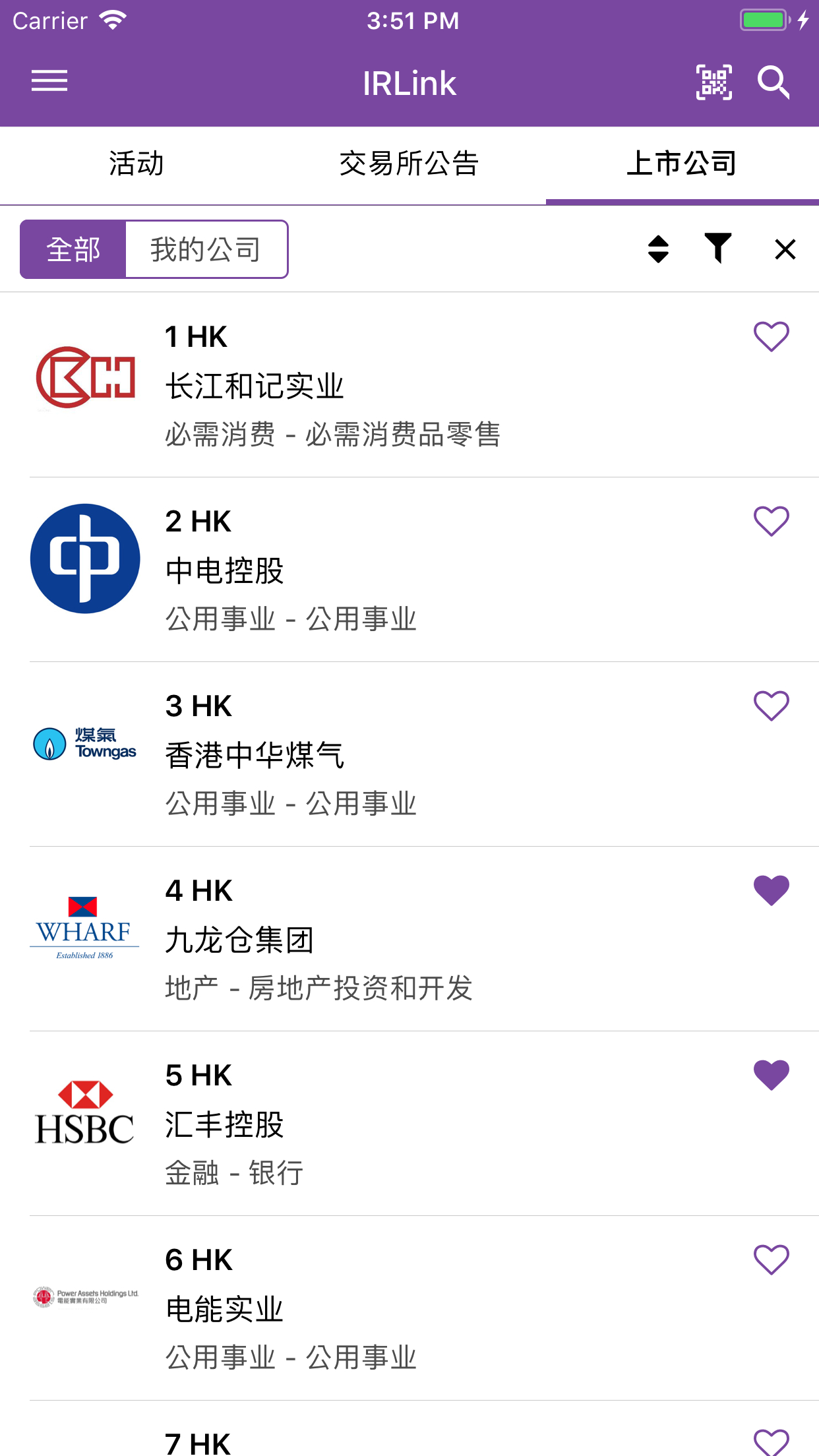 IRLink 投关汇-应用截图