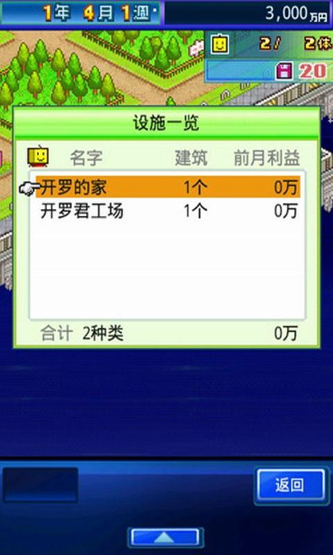 玩免費遊戲APP|下載开罗之星(中文版) app不用錢|硬是要APP