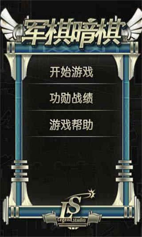[遊戲] 中國象棋:暗棋 Chinese Dark Chess v1.2.1