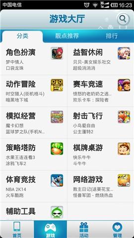 【免費工具App】91游戏中心-APP點子