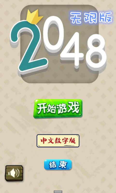 无限版2048