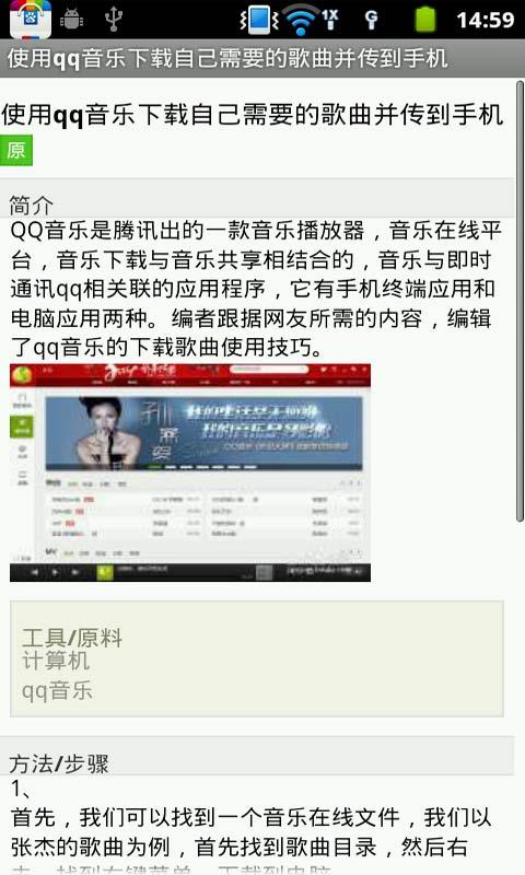 QQ音乐-最新最热音乐播放下载教程