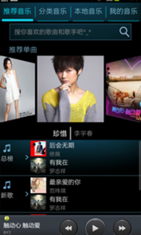 多米音乐2014 X86版| Intel® App Showcase for Android*