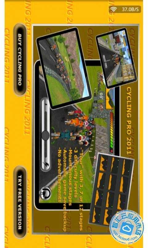 骑自行车2011