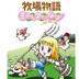 牧场物语_矿石镇的伙伴 遊戲 App LOGO-APP試玩