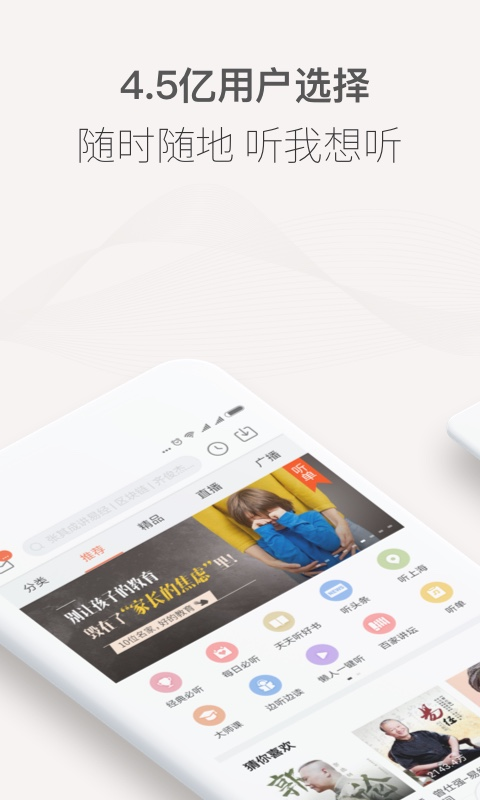 喜马拉雅FM-应用截图