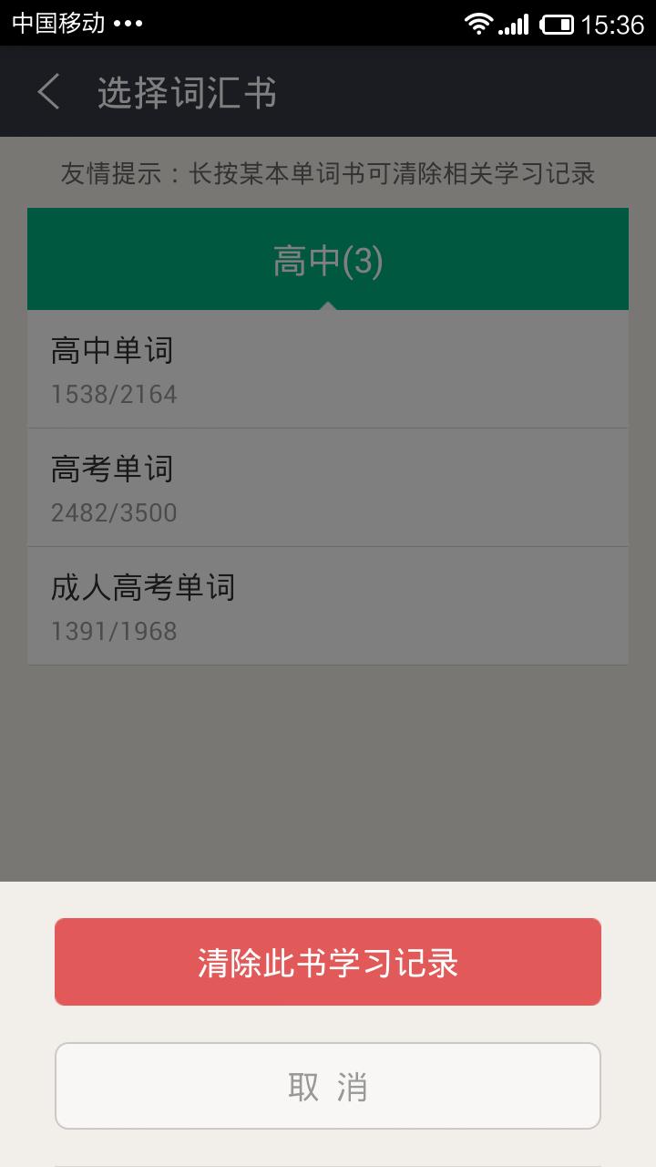 玩免費工具APP|下載知米背单词 app不用錢|硬是要APP