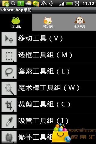 【免費生產應用App】PhotoShop手册-APP點子
