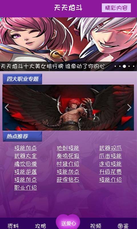 天天炫斗-手机游戏助手