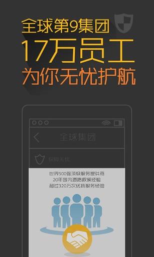 橙牛违章管家 生活 App-癮科技App