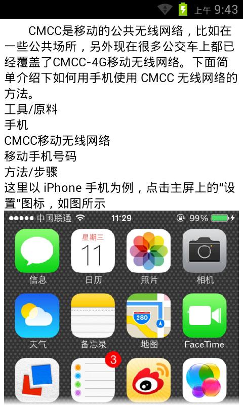 玩免費工具APP|下載随身行WLAN app不用錢|硬是要APP