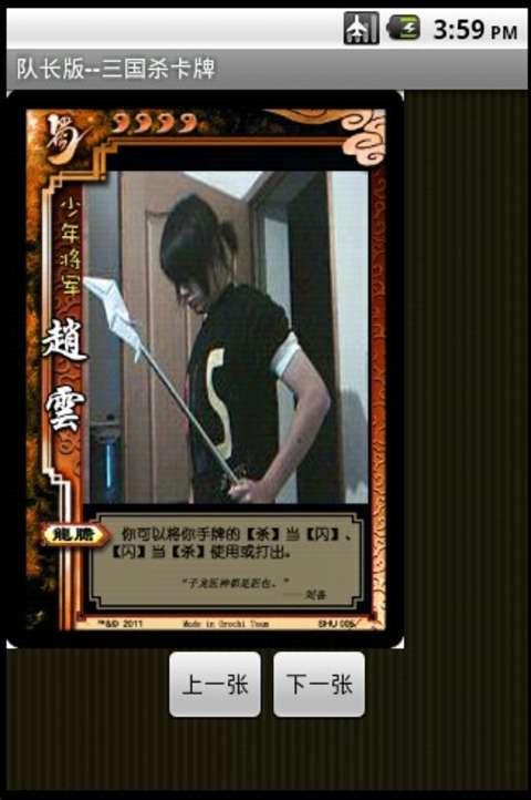 【免費棋類遊戲App】队长版-三国杀卡牌-APP點子