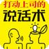 一分钟口才训练:打动上司的说话术 工具 LOGO-玩APPs