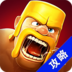 部落冲突完美攻略 角色扮演 App LOGO-APP試玩