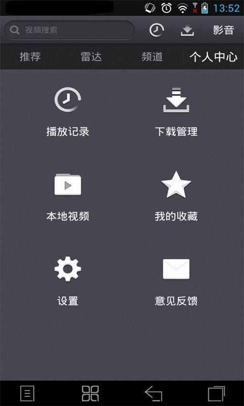 【免費媒體與影片App】视频(高清版)-APP點子