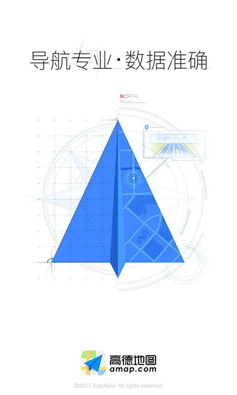 高德地图-应用截图