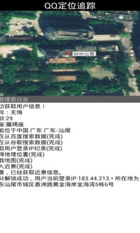 QQ定位追踪