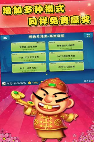 【免費棋類遊戲App】JJ斗地主-Intel-APP點子