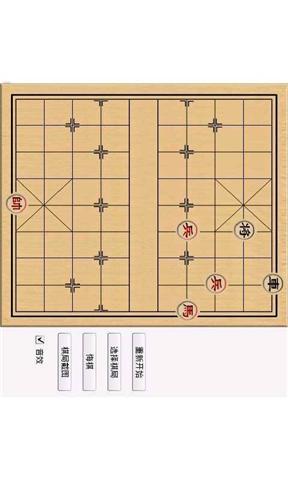 玩免費棋類遊戲APP|下載象棋残局86局 棋牌类游戏 app不用錢|硬是要APP
