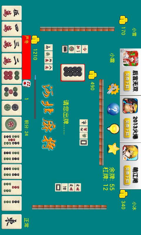 玩棋類遊戲App|正宗河北麻将免費|APP試玩