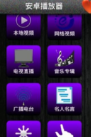 【免費媒體與影片App】多功能播放器-APP點子
