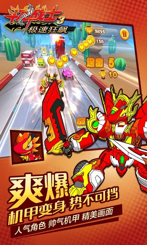 斗龙战士3极速狂飙-应用截图